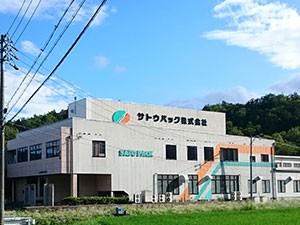 サトウパック㈱本社・本社工場