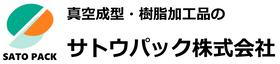 真空成型(真空成形)トレーのサトウパック株式会社